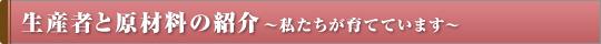 熊野鼓動 生産者と原材料の紹介